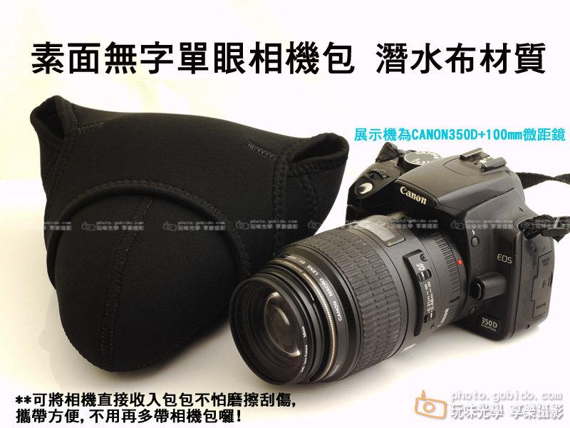 [享樂攝影] 素面無字樣 彈性潛水材質 單眼相機包 M號 保護套 內袋 內膽 防震 GH2 G1