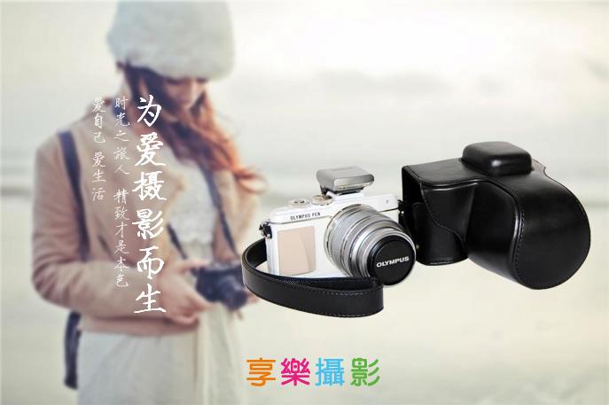 [享樂攝影] Olympus E-PL5皮套 兩件式 附背帶 變焦14-42 37mm 可裝閃光燈 黑 咖啡 EPL5 E PL5