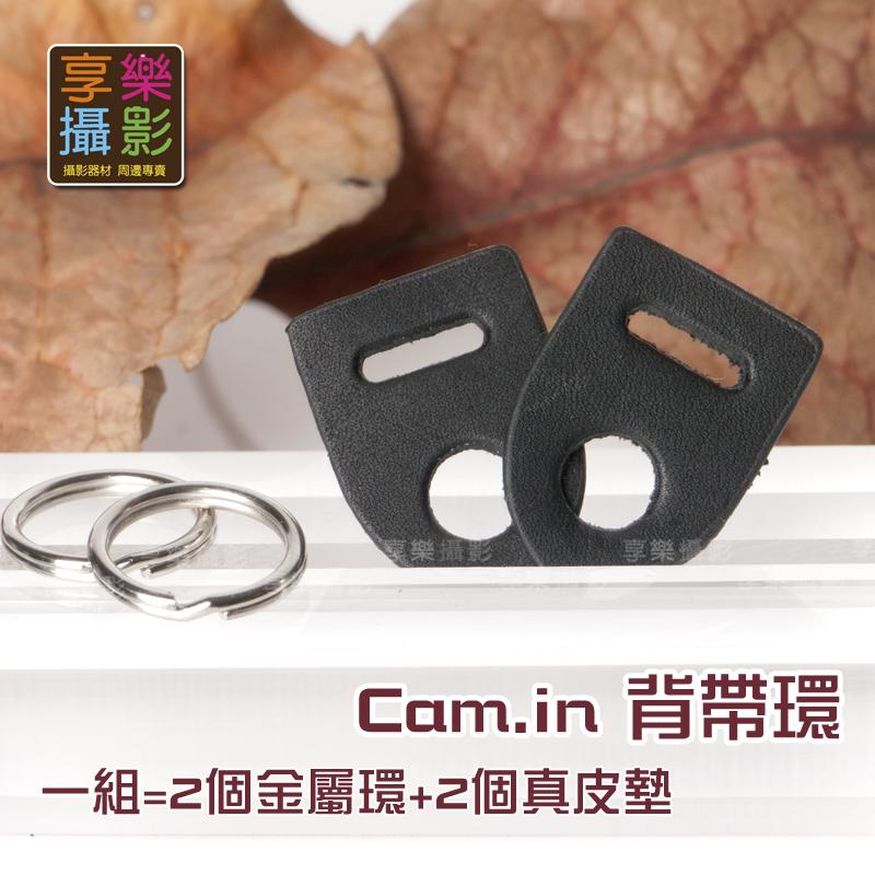 [享樂攝影] Cam in 老相機用 背帶扣環 附真皮墊 背帶環 三角環 參考 PEN Leica Yashica Rollei LOMO