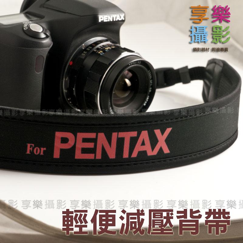 [享樂攝影] Pentax 字樣 輕便減壓相機背帶,彈性防滑材質減重背帶相機