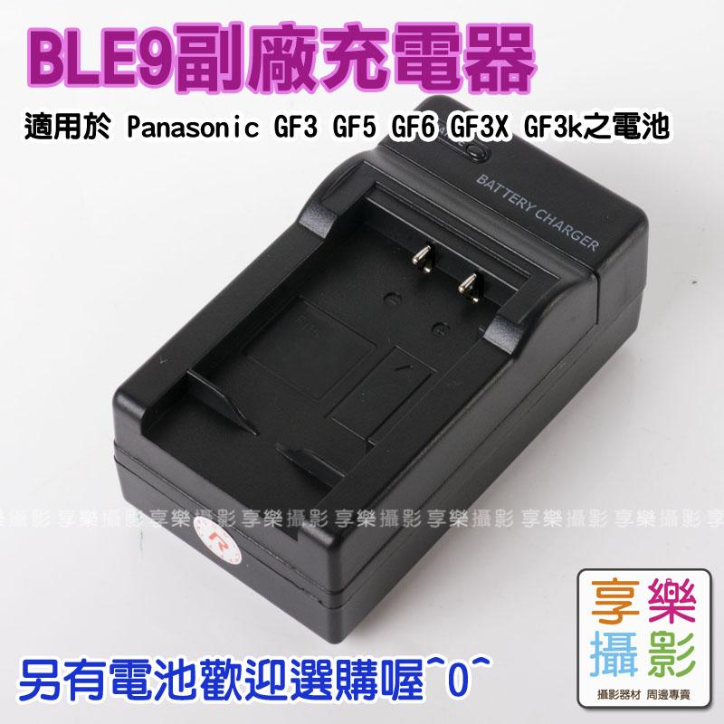 Panasonic DMW-BLE9 BLE9 電池充電器 無車充 破解版 保固半年 GF3 GF3X GF3k GF5 GF6 GF-6 GF-5 女朋友系列