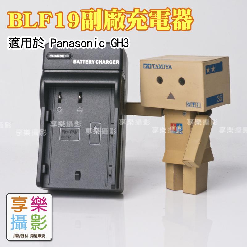 [享樂攝影]保半年 DMW-BLF19 BLF19E 電池充電器 副廠旅充 Panasonic GH3 Lumix DMC-GH3 旅行充 相機鋰電池充電器