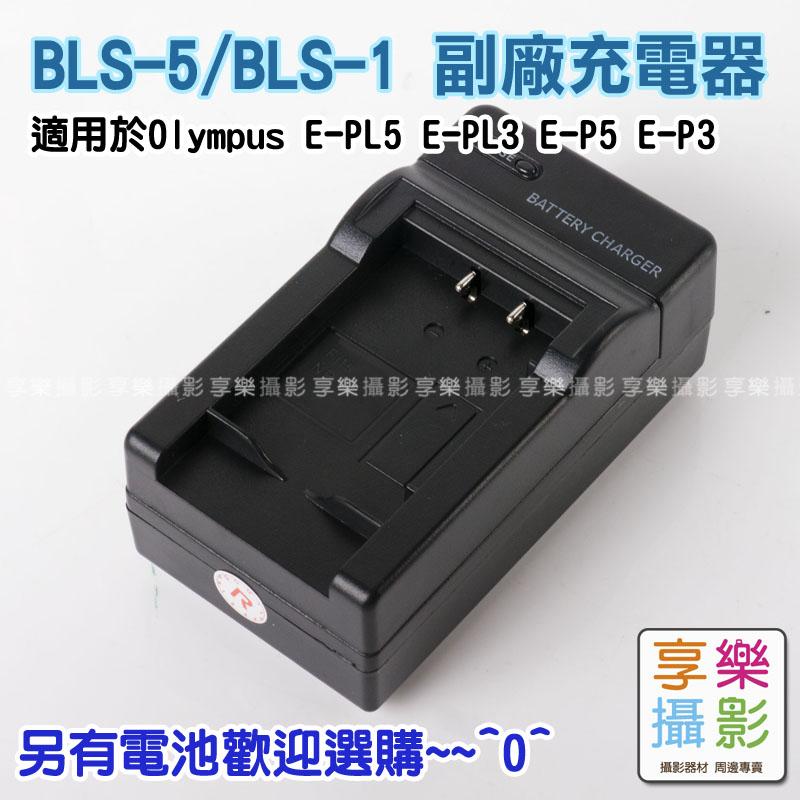 Olympus BLS-5 BLS5 電池充電器 無車充 破解版 保固半年 EP3 E-P3 EPL5 E-PL5  EPL3 E-PL3 E-PL2 EPL2 E620 BLS1 可充