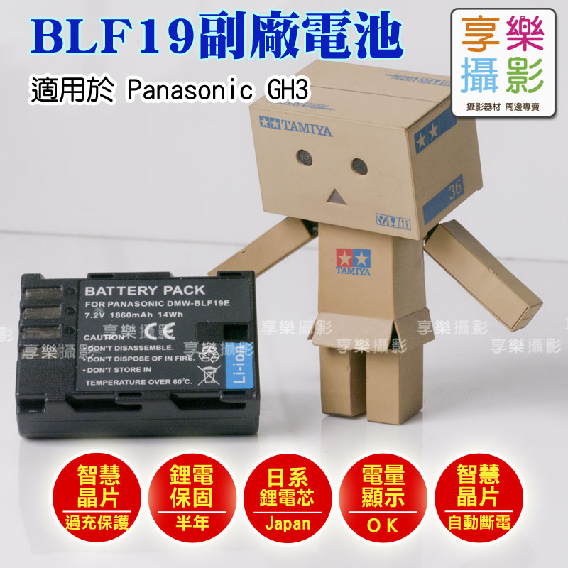 [享樂攝影]保半年 DMW-BLF19 BLF19E 相機鋰電池 適用 Panasonic GH3 Lumix DMC-GH3