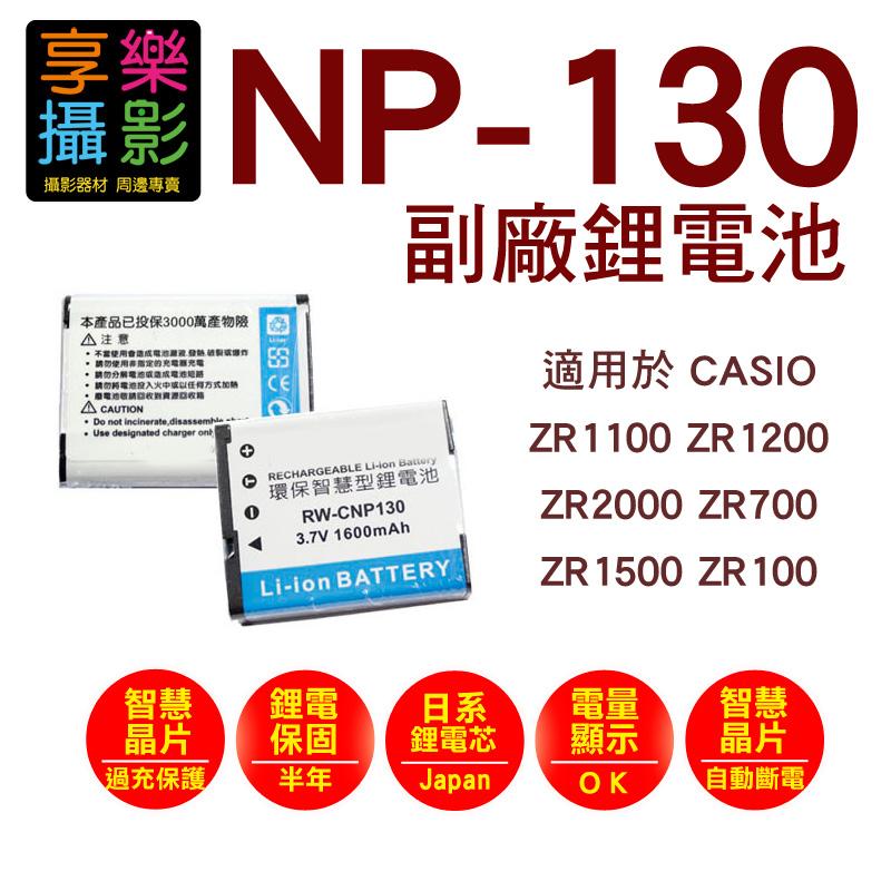 [享樂攝影] CASIO NP-130 ZR1500  副廠電池 卡西歐 鋰電池 重複充電 環保電池 NP130 Exilim EX-H30, Exilim EX-ZR100, EX-10,EX-ZR700, ZR1000, ZR1100, ZR1200, ZR2000, ZR150