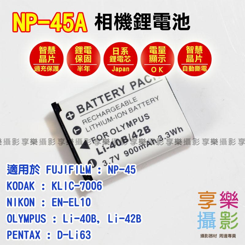 [享樂攝影] 保半年 Fujifilm NP-45A NP45 相機鋰電池 規格同 Olymps Li-42B Nikon EN-EL10 D-Li108 D-Li63 適用 mini 90