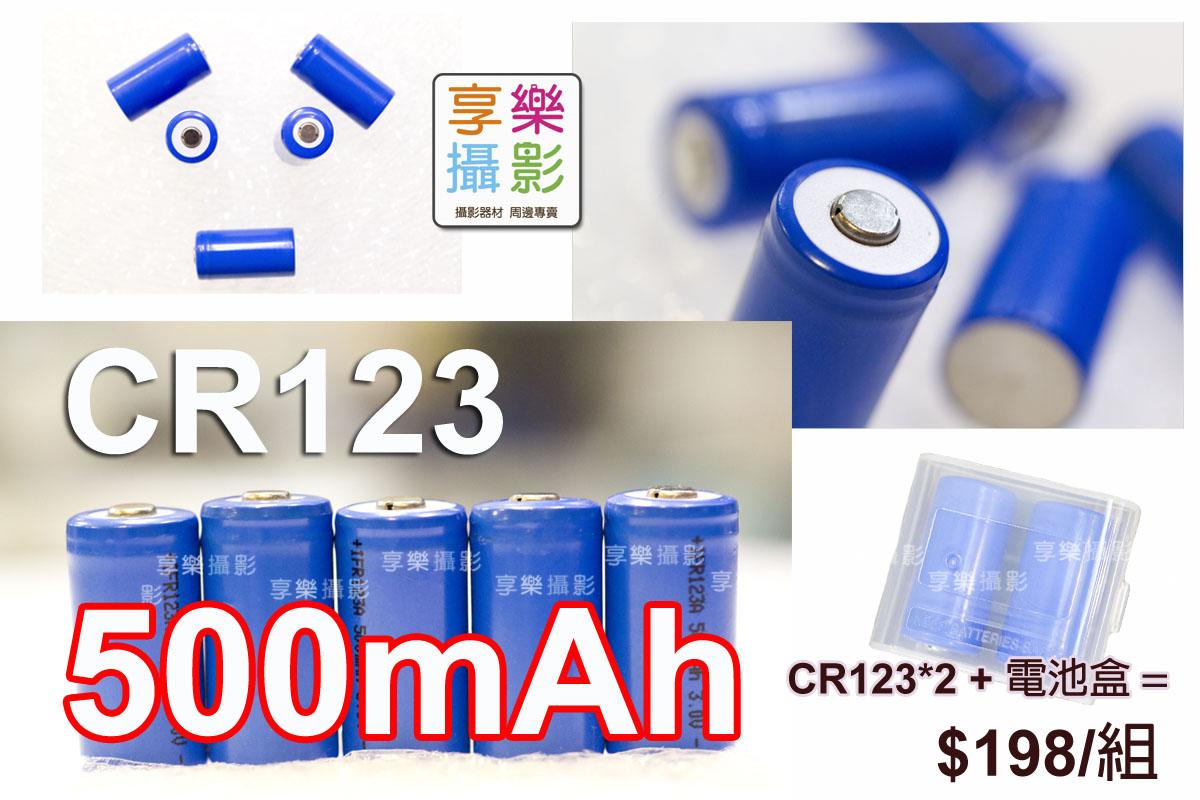[享樂攝影] 充電鋰電池 500mA 3v 2入 含電池盒 CR-123 可充電式 CR123 IFRRCR123A CR123A