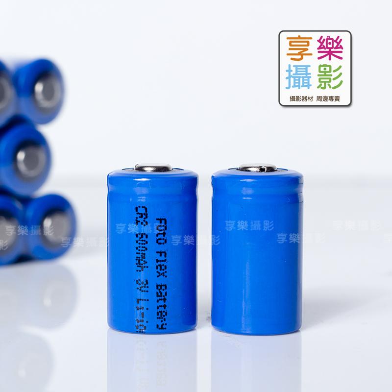 [享樂攝影]FotoFlex CR2 充電電池 3v 600mAh 2入 附電池盒 CR-2 可充電式 相機 攝影機 拍立得 PIVI 隨身印 閃光燈 RF602