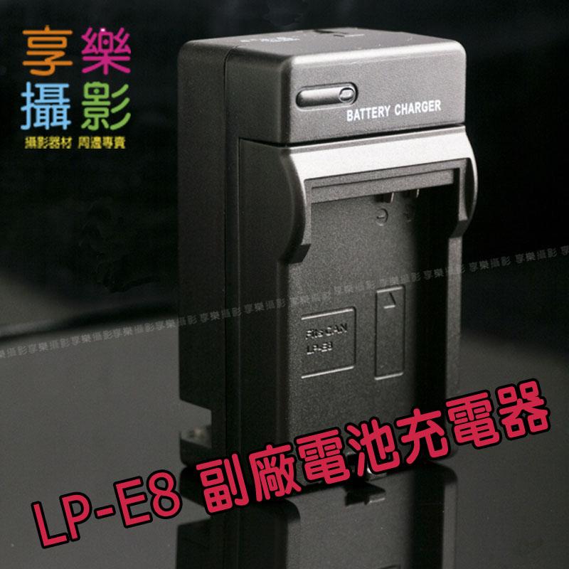 [享樂攝影]LP-E8 副廠充電器 for  Canon 700D 650D 550D 600D 另有販售電池 相容原廠 LPE8