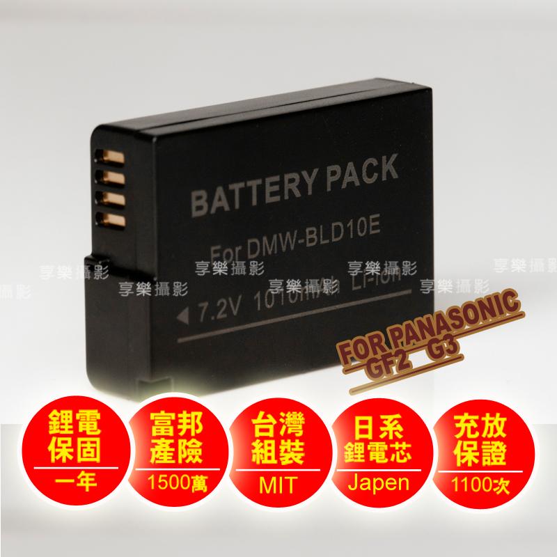 [享樂攝影] 日本電芯鋰電池 BLD10 for Panasonic GF2 GF-2 G3 G3  一年保固 DMW-BLD10E 副廠電池