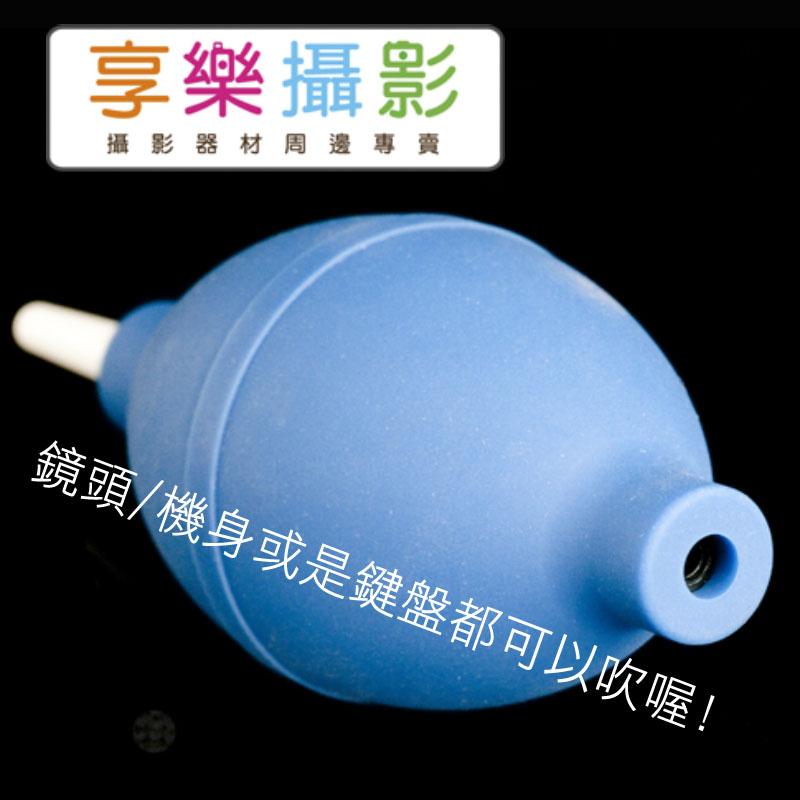[享樂攝影]高壓空氣吹球 高品質橡膠製成 適合用在NEX, Panasonic GF1 GH1 ,Olympus EPL1 EP1 Canon 550D 1000D