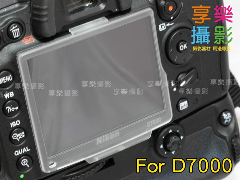 [享樂攝影] Nikon BM-11 D7000 LCD 保護蓋 硬式保護蓋 硬式 拆卸式 免黏貼