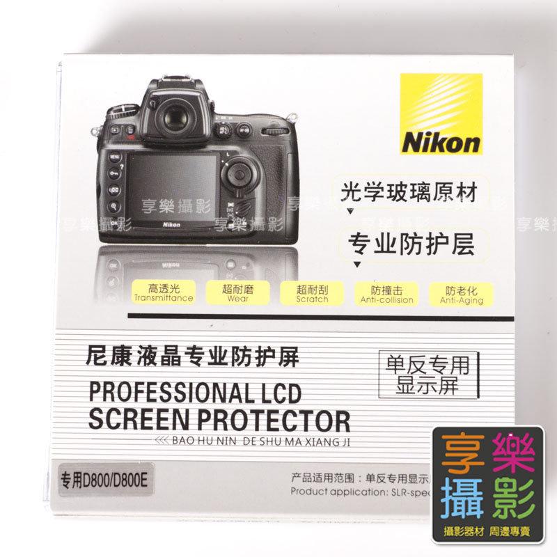 [享樂攝影] Nikon 光學玻璃LCD硬式保護貼 D800 D800E D7100專用 液晶螢幕保護貼 保護膜 可參考 GGS