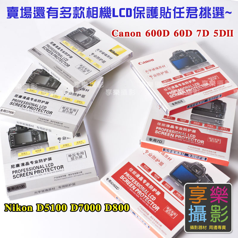 Nikon 光學玻璃LCD硬式保護貼 D5100 D5200 專用 液晶螢幕保護貼 保護膜 可參考 GGS