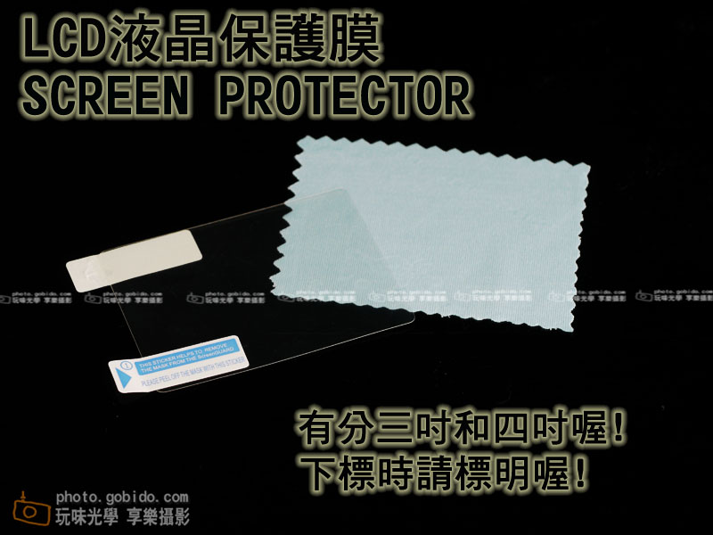 [享樂攝影]LCD液晶保護貼 液晶保護膜 保護貼 保護膜 四吋 相機手機皆可使用喔!!防刮防磨!!!