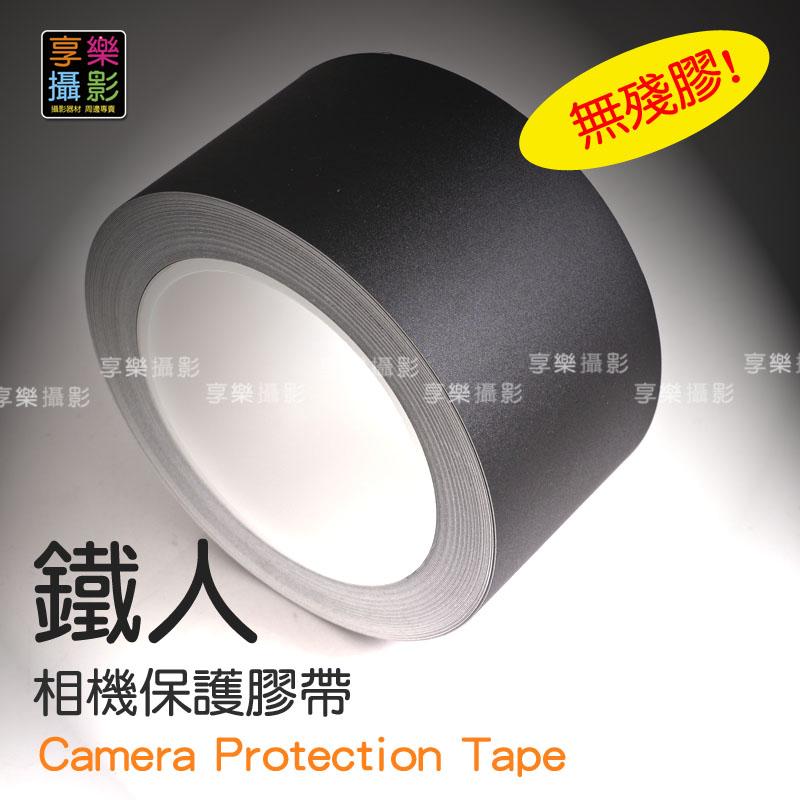 [享樂攝影] 台灣製造鐵人牌單眼相機機身 鏡頭專用防撞保護攝影膠帶 防刮不殘膠  HCL mt foto參考