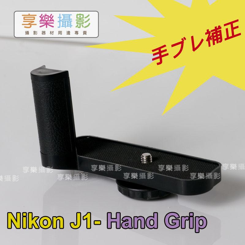 [享樂攝影] Nikon J1 手把 手柄 有腳架孔 穩定手持 垂直 把手