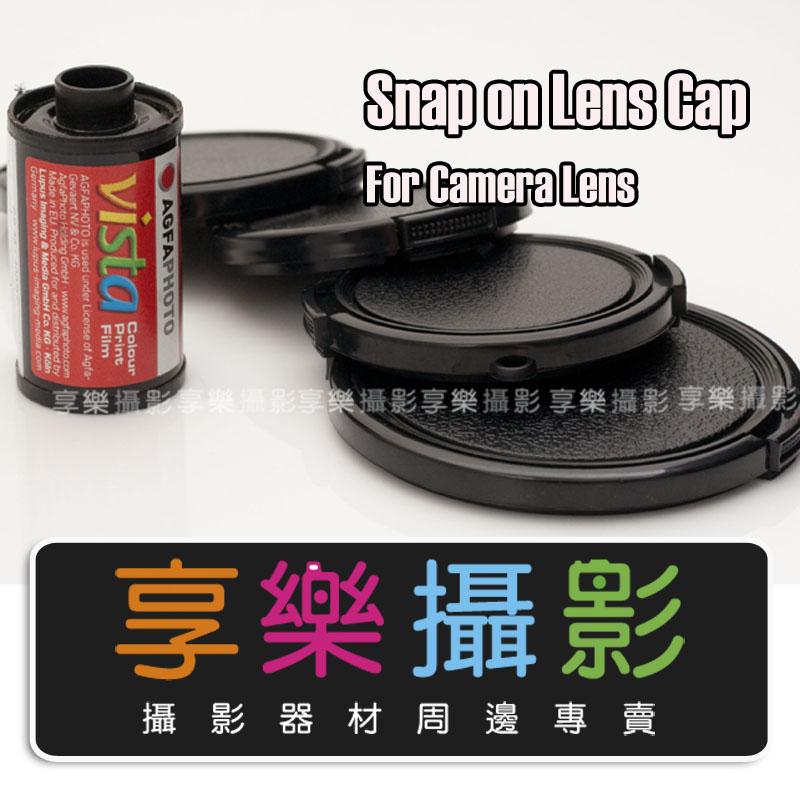 [享樂攝影]37mm / 39mm / 40 (40.5) mm / 43 (43.5) mm / 46mm 外扣 快扣鏡頭蓋
