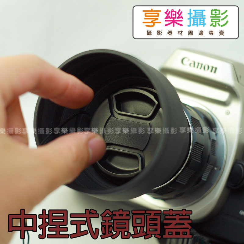 [享樂攝影] 中捏式 夾式 中間 快扣鏡頭蓋 49mm / 52mm / 55mm 有防丟繩