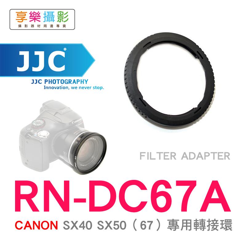 [享樂攝影]  JJC CANON SX40 SX50 [67mm] 專用轉接環 RN-DC67A FA-DC67A 轉接環 轉螺紋轉接成口徑67mm SX30 IS SX20 IS SX10 IS SX1 IS