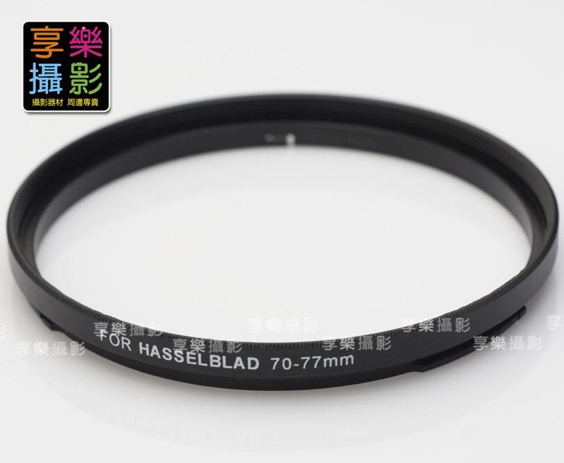 [享樂攝影]哈蘇 70-77mm Hasselblad Hassel 鏡頭專用 濾鏡轉接環 再也不用買貴鬆鬆的原廠濾鏡