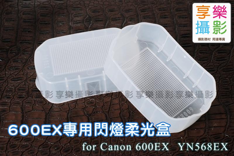 [享樂攝影]Canon 600EX 600EX RT 外閃專用柔光罩 閃光燈柔光盒 肥皂盒 永諾 YN568 也可裝 6D 650D 5D3 參考 Flash Diffuser