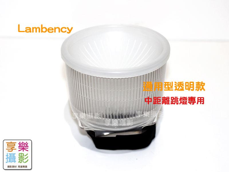 [享樂攝影] 通用型碗公柔光罩 Lambency 霧面款 透明款 相容LIGHTSPHERE JASDEN 所有閃燈皆對應 600EX SB910 永諾580EX SB900