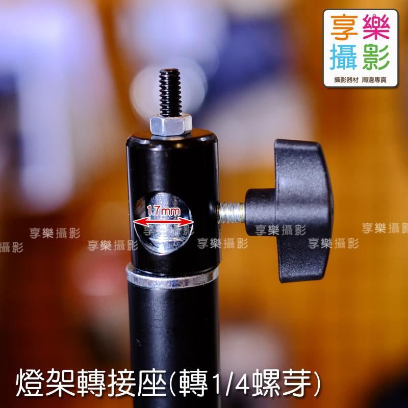 [享樂攝影]燈架/支架轉接座 轉1/4螺芽 雙孔設計 側邊有插孔可測夾 縱向轉接 閃燈多角度補光 錄影滑軌滑輪車 攝影支架轉接頭
