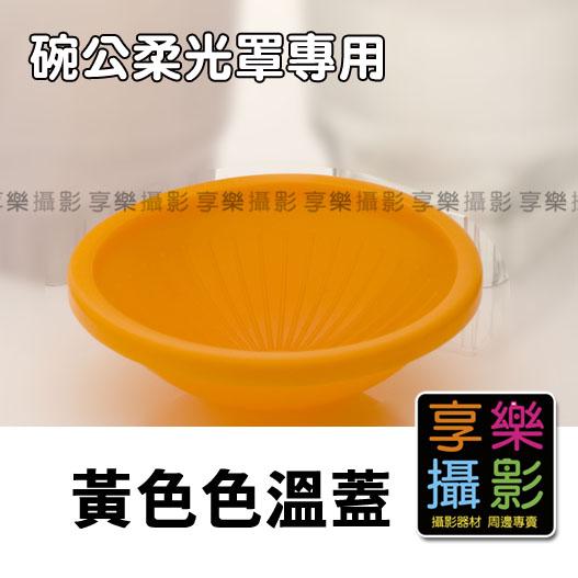 [享樂攝影] 碗公柔光罩專用黃蓋 碗公柔光罩 Lambency Cloud 相容LIGHTSPHERE JASDEN 所有閃燈皆有對應款