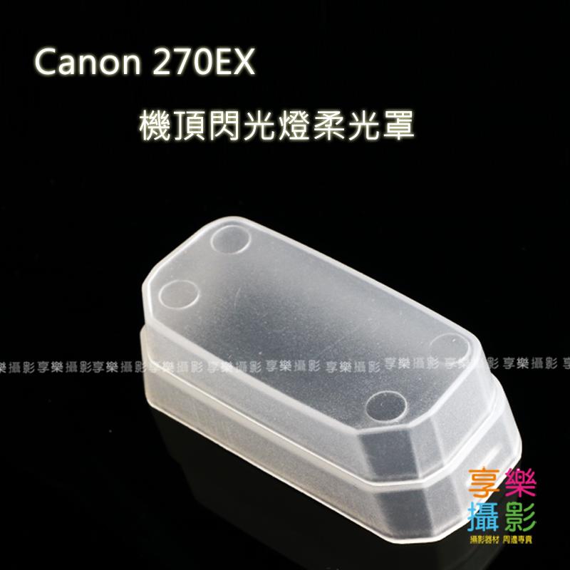 [享樂攝影] Canon 270EX 外閃專用柔光罩 閃光燈柔光盒  270-EX 專用 Flash Diffuser 肥皂盒