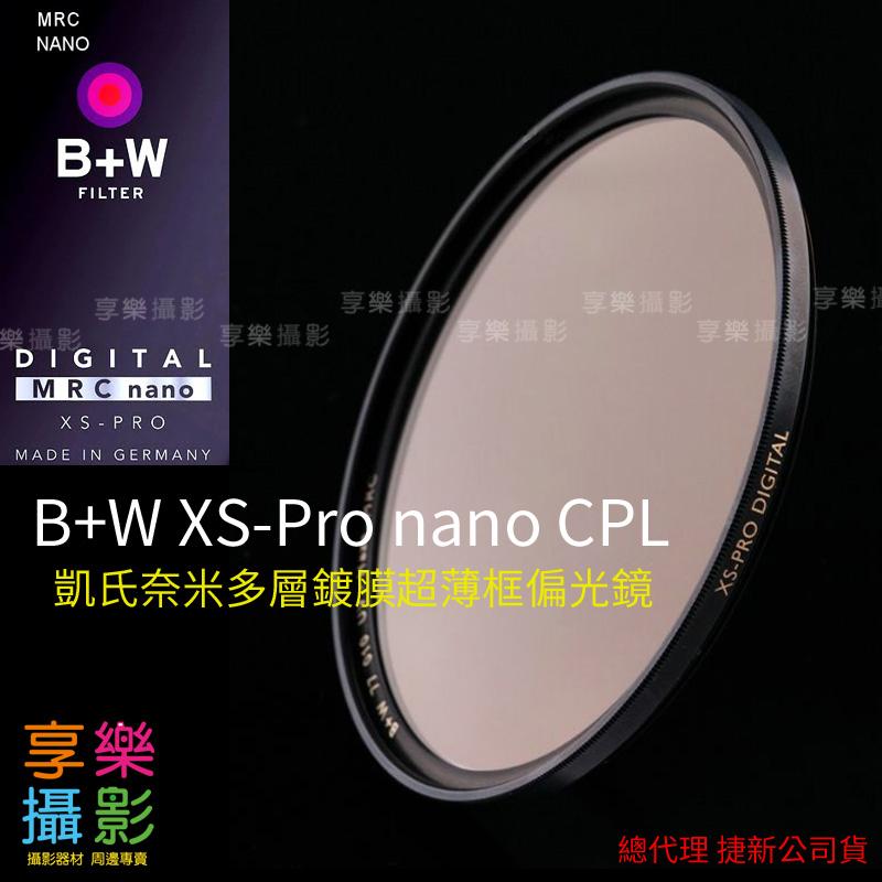 [享樂攝影] 德國 67mm B+W MRC nano  XS-Pro 薄框凱式 CPL 數位環型偏光鏡 多層鍍膜 公司貨 黑盒包裝