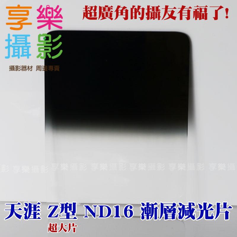 [享樂攝影] 天涯Z型 Cokin Z-Pro ND16漸層減光鏡 大尺寸超廣角專用! 減光鏡 0.9減光片 漸層鏡 另有 ND4 ND8 LEE 李氏 可用