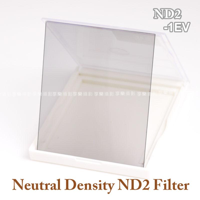 [享樂攝影] ND2 減光鏡 減光片 82mm以內皆適用 相容高堅Cokin P系列