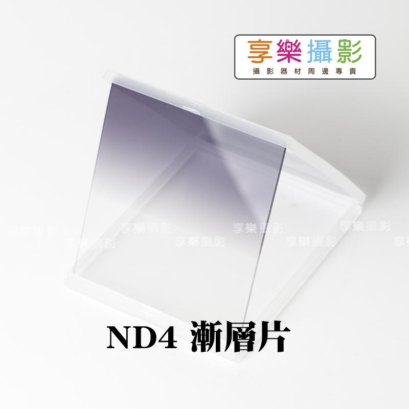 [享樂攝影] Zomei ND4漸層片 減2格 減光鏡 減光片 82mm以內皆適用 相容高堅Cokin P系列