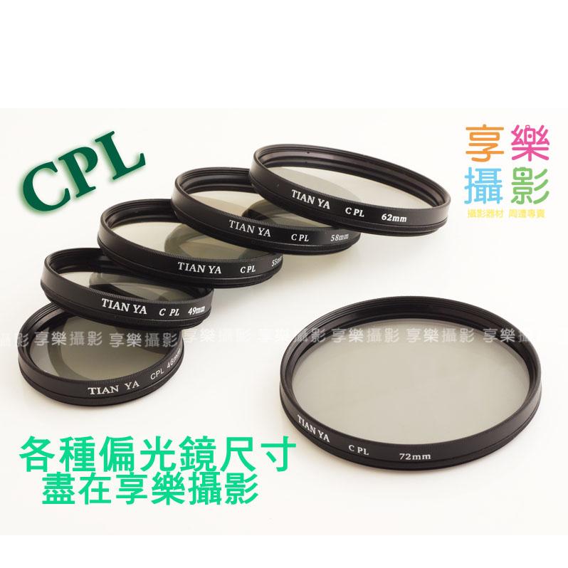 [享樂攝影] CPL圓型偏光鏡 有效阻止偏振光進入,使畫面更加飽和鮮豔!! 62mm賣場