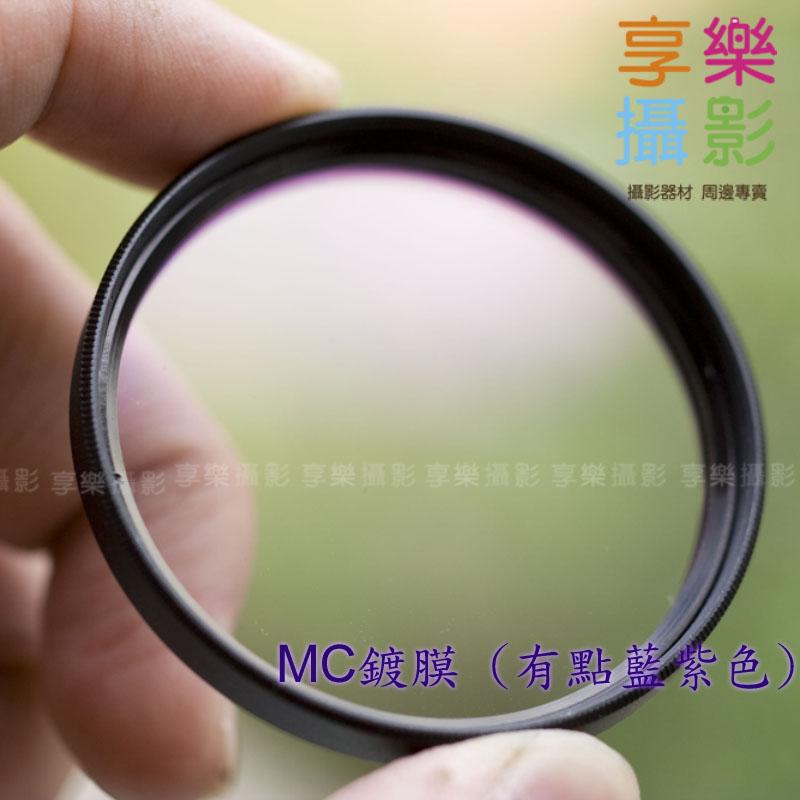 [享樂攝影] 52mm / 55mm / 58mm 多層鍍膜 MC UV鏡 保護鏡 代工牌