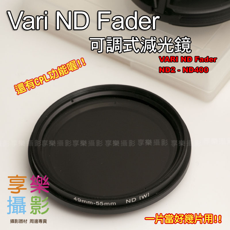 Vari ND Fader 49mm可調式減光鏡兼具CPL功能 送鏡頭蓋!Nd8 ND16 ND32 ND64 ND400減光片 參考Light Craft LCW 可變