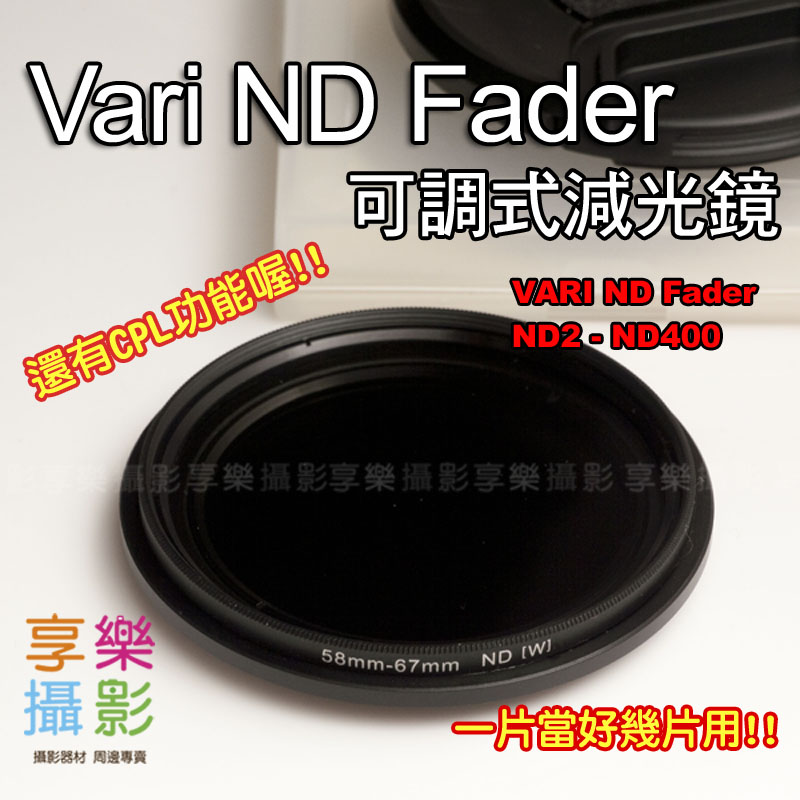 Vari ND Fader 58mm可調式減光鏡兼具CPL功能 送鏡頭蓋!Nd8 ND16 ND32 ND64 ND400減光片 參考Light Craft LCW 可變