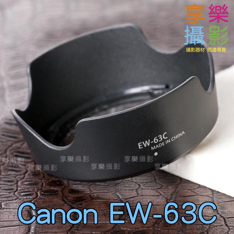 副廠 Canon Kit EW-63C 相容18-55 STM 遮光罩 EF-S EFS 18-55mm IS STM 用