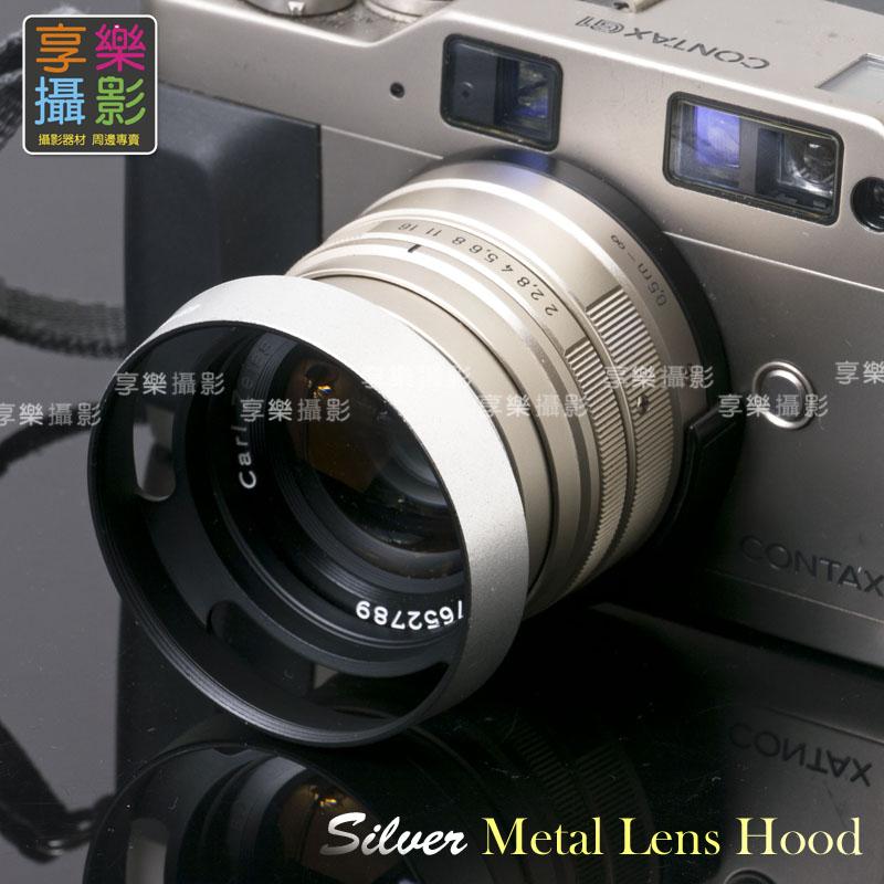 [享樂攝影]銀色 39mm 43mm 46mm 49mm 導流口金屬遮光罩 內縮版 Leica Zeiss Canon Kern RF Contax G35 G45 G90 電影鏡頭