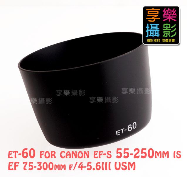 [享樂攝影] Canon ET-60 副廠遮光罩 for EF 75-300mm f/4-5.6III USM EF-S 55-250mm IS