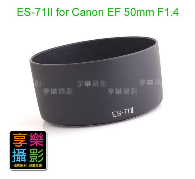 [享樂攝影] Canon ES-71II ES71II 副廠遮光罩 for Canon EF 50mm F1.4