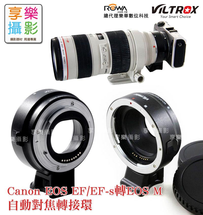 樂華公司貨! 唯卓Viltrox Canon EOS EF- EOS M 轉接環 自動對焦 黑色 EOSM EFS L鏡 18-55 70-200