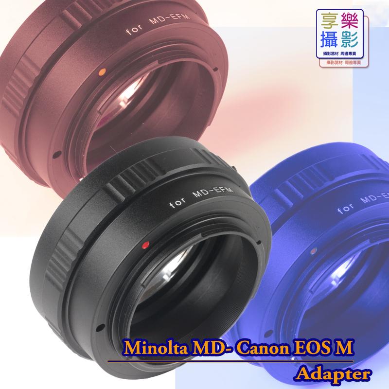 [享樂攝影]Minolta MD MC鏡頭轉接Canon EOS M 轉接環 EOSM EFM EOS-M接環 無限遠可合焦MC MD SR Rokkor