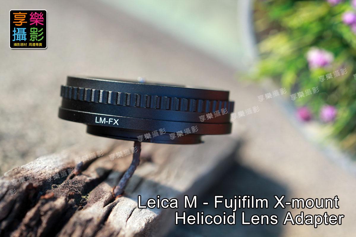 [享樂攝影] L.M.E.Helicoid對焦式Leica M鏡頭轉接Fuji XE1 轉接環破解M鏡太遠限制LM Xpro1無限遠可合焦可近攝LeicaM微距