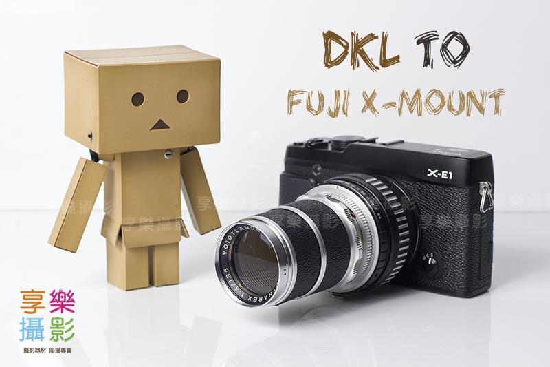 [享樂攝影]DKL 鏡頭轉接Fujifilm X-Mount轉接環 FUJI X-Pro1 X-E1 X-T1 X-M1 無限遠可 schneider Voigtlander