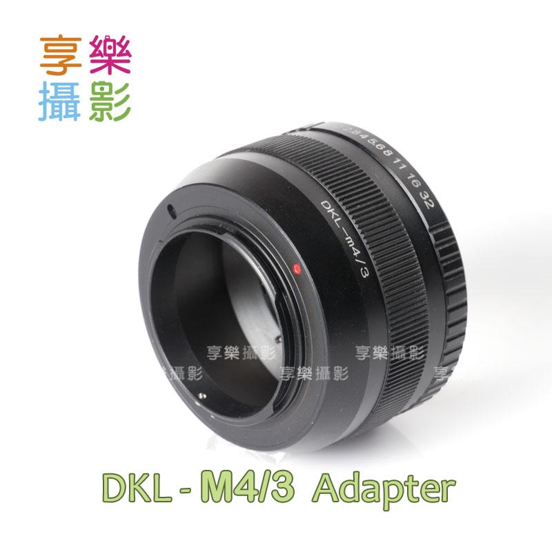 [享樂攝影] DKL 鏡頭轉m43 micro 4/3 m4/3 轉接環 有擋板版本 G5 GH3 GF3 EP3 GH2 EPL3 GF5 GX1 EM5 Schneider Voiglander