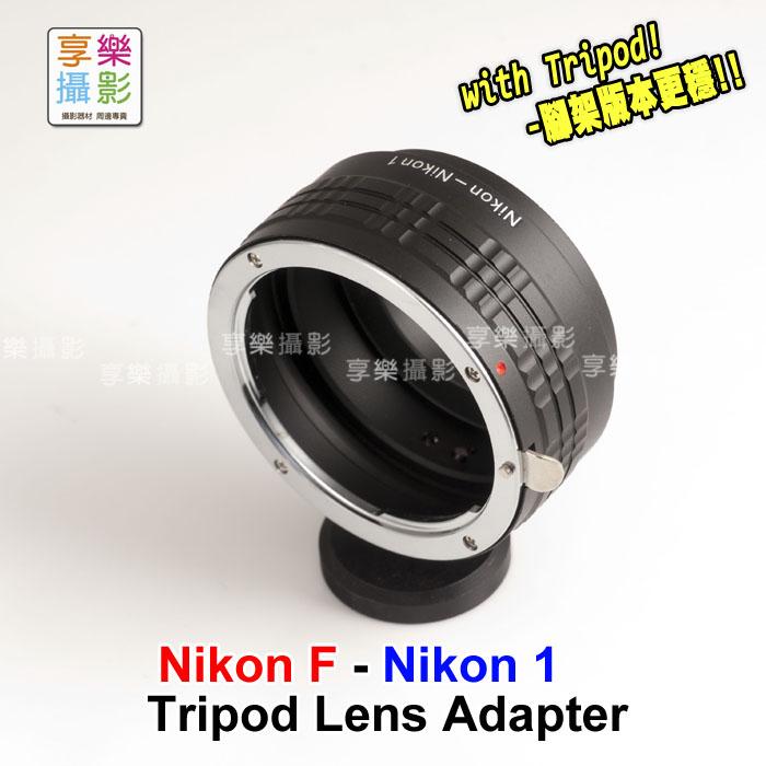 Nikon D鏡 轉Nikon 1 one腳架環轉接環V1 J1  腳架座 FT1的功能簡易版