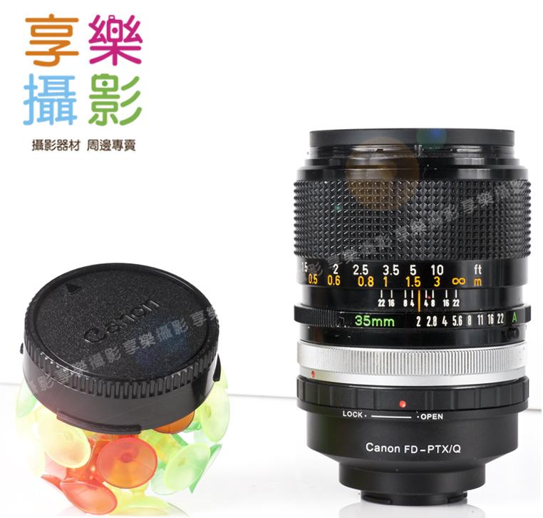 [享樂攝影] Canon FD 鏡頭 轉接 Pentax Q 黑環 轉接環 S.S.C FD LENS 銘鏡 大光圈  無限遠可合焦 EOS EF EFS