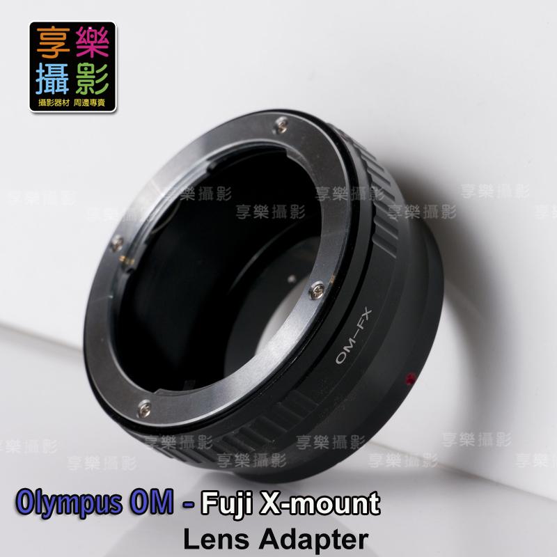 [享樂攝影] OM System鏡頭轉接Fujifilm X-Mount轉接環 送後蓋 X-Pro1 X接環 無限遠可合焦 Zuiko